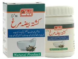 Kushta Baiza Murgh unani medicine for diabetes